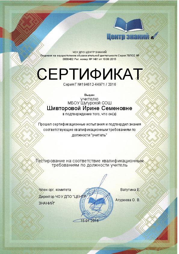 certificate_KVa9rodf1xCjVI4KMBsWxn54QVjQUHgo