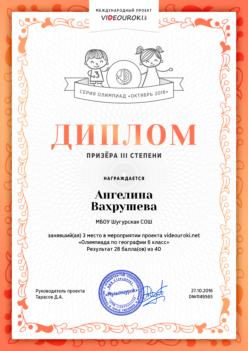 Вахрушева Ангелина 6 класс