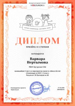 Нертымова Варвара 1 класс