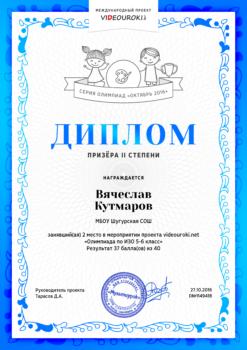 Кутмаров Вячеслав 6 класс