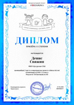 Свяжин Денис 1 класс